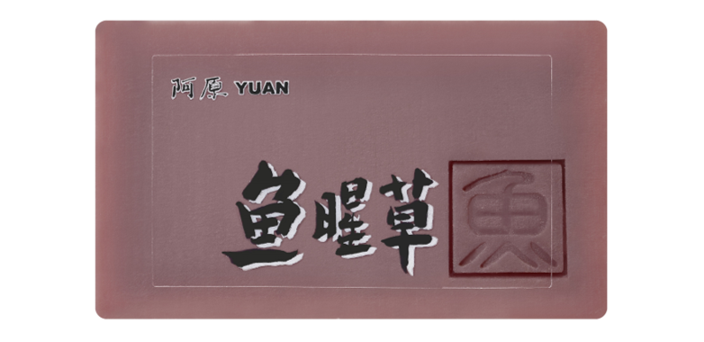Yuan Houttuynia (魚腥草) Itch Relief Soap
