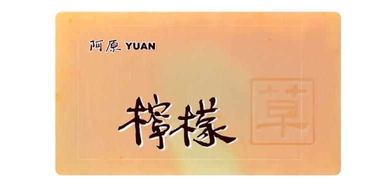 Yuan Lemon (柠檬) Cooling Soap