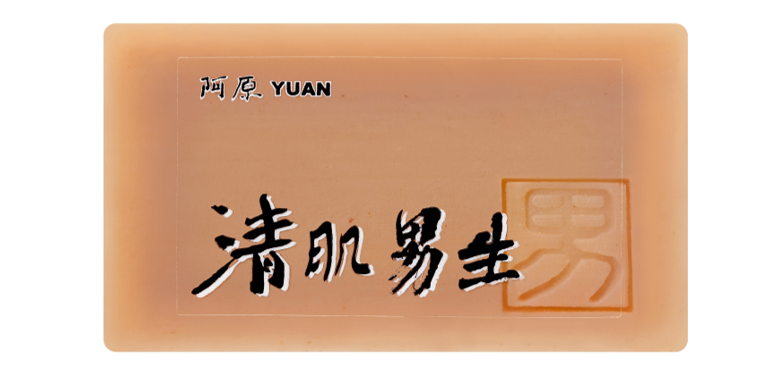 Yuan Men's (清肌男生) Sports Soap