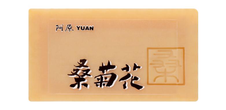 Yuan Mulberry Leaf & Chrysanthemum (桑菊花) Youthful Soap