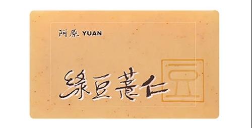 Yuan Mung Bean & Job's Tear (綠豆) Brightening