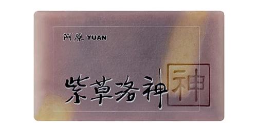 Yuan Purple Gromwell & Roselle (紫草) Acne