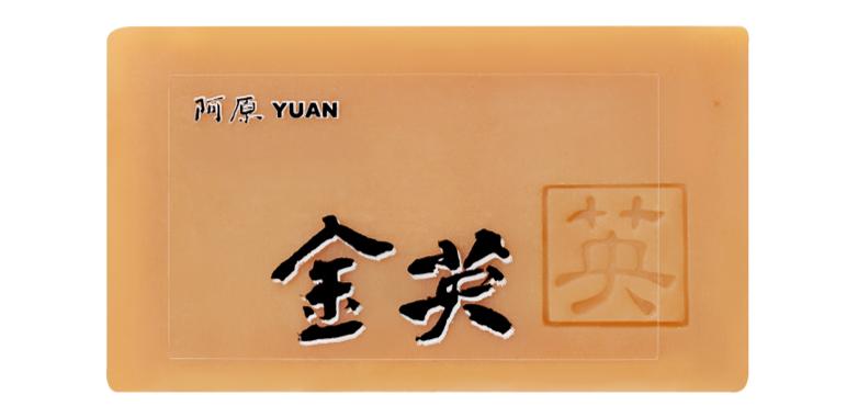 Yuan Tithonia (金英) Blossoming Soap