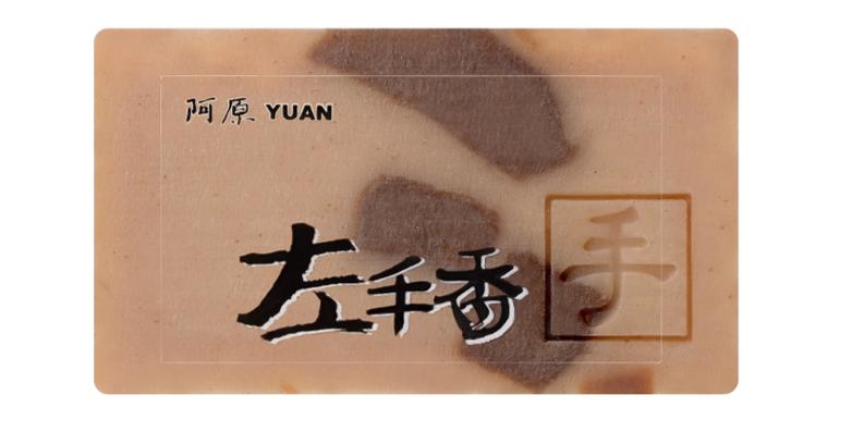 Patchouli (左手香) Antiseptic Soap