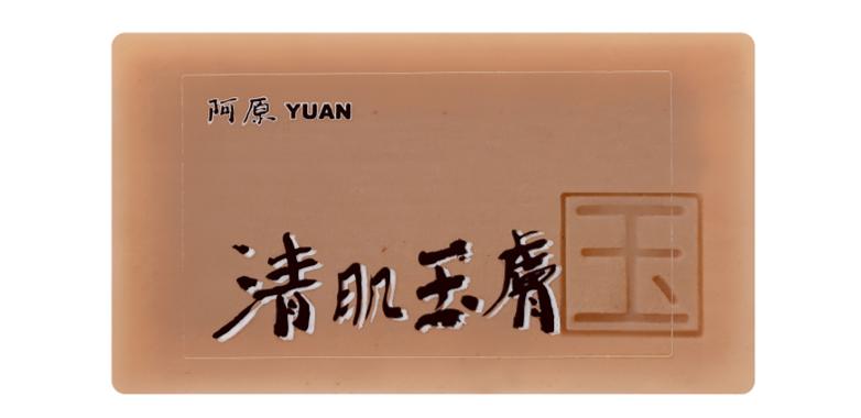 Yuan Women's (清肌玉肤) Glowing Soap
