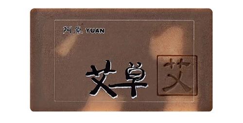 Yuan Mugwort (艾草) Classic Soap